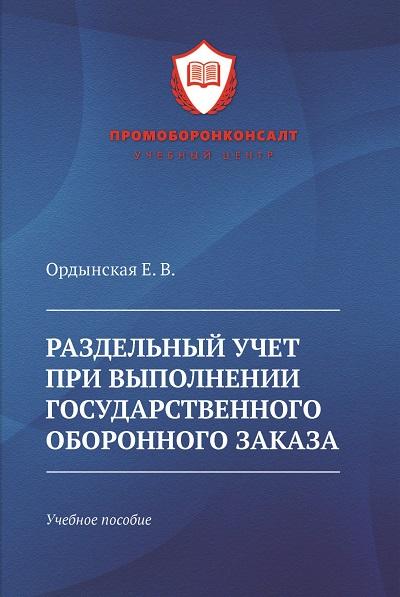 Ордынская Е.В. — Раздельный учет — эскиз обложки